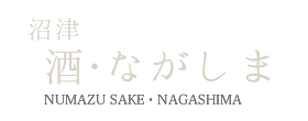 沼津 酒・ながしま NUMAZU SAKE・NAGAHIMA