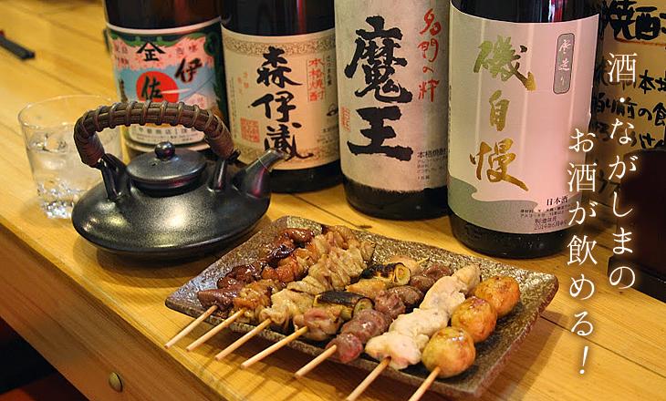鳥やき 作右衛門で酒・ながしまのお酒が飲めます。